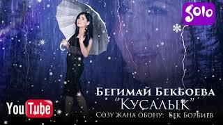 Бегимай Бекбоева - Кусалык / Жаны 2019