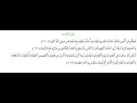 SURAH AN-NISA #AYAT 160-162: 2nd September 2020