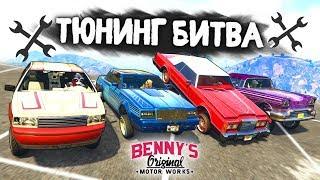СПЕЦВЫПУСК ОТ BENNY'S: ЧЕЙ ТЮНИНГ МАШИНЫ ЛУЧШЕ? - ТЮНИНГ БИТВА: GTA 5 ONLINE