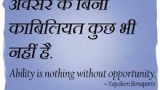 Marathi inspirational speeches.