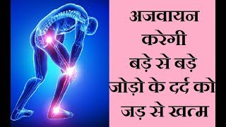 No Joint Pain || Knee Pain Treatment At Home || Diet For Arthritis Pain Relief || Cure The Knee Pain