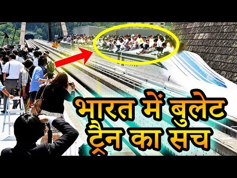 बुलेट ट्रैन का सच॥ Bullet Train in India From Mumbai to Ahmedabad Shocking Truth in Hindi
