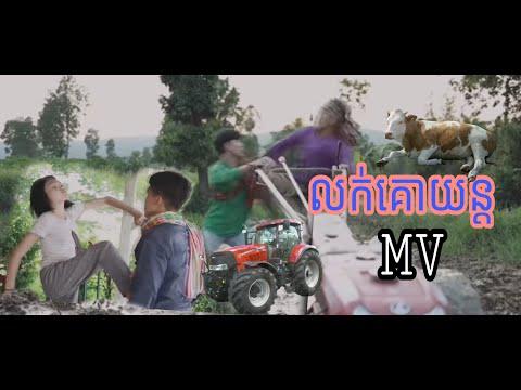 លក់គោយន្ Cover [MV] \ lok ko yun