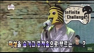 [Infinite Challenge] 무한도전 - 'honey vocal cords without flinching' sing Neoui uimi 20150704