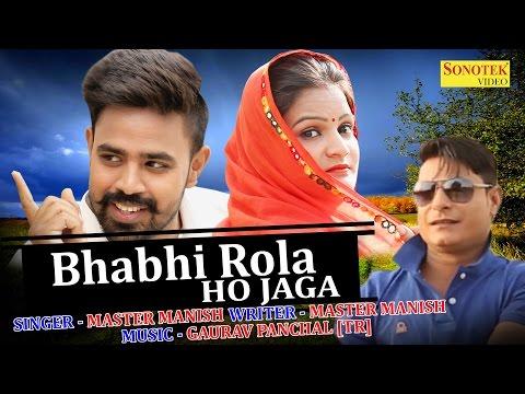✔ Bhabhi Rola Ho Jaga   Master Manish   New Haryanvi Song 2017   Sonotek Song 2017