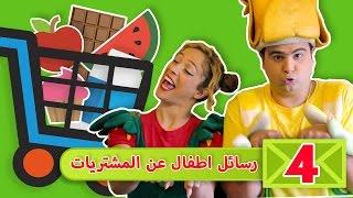 فوزي موزي وتوتي - رسائل اطفال عن المشتريات - Children sending images about their shoppings