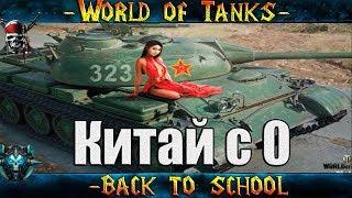 World of Tanks 'Китай с 0' Песочное Безумие!  VIP Взвод