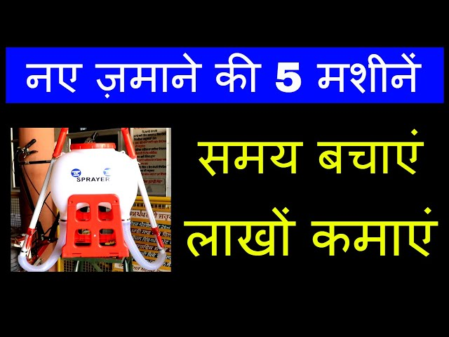 इनके बिना बिज़नेस अधूरा | Top Modern Technology Agricultural Farming Machine Business for Farmers