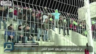 مصر العربية | في لقاء تاريخي منتخب فلسطين يهزم