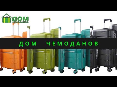 Какой чемодан купить ?Чемодан на колесах Импреза!