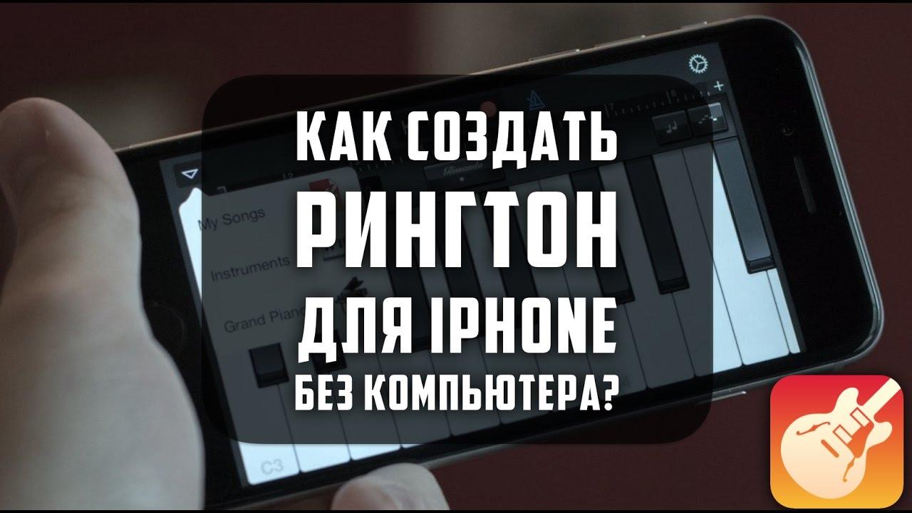 как поставить рингтон на айфон без компьютера