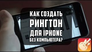 Як створити рінгтон на iPhone без комп'ютера? Швидко та зручно!