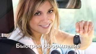 видео Автоломбард в Москве