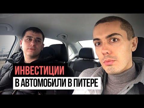 Инвестиции в авто: Запуск 4-го доходного Авто в СПб. Бизнес на аренде автомобилей.