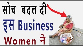 सोच बदल दी इस Business Women ने  ! Real Life Inspirational And Motivational Video In Hindi
