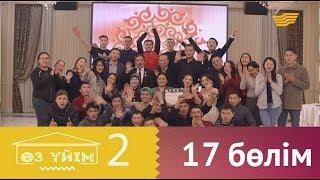 «Өз үйім 2» 17 бөлім \ «Оз уйим 2» 17 серия