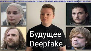 Deepfake. О технологии. Почему это страшно? Нюк
