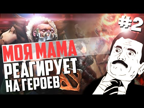видео: МОЯ МАМА РЕАГИРУЕТ НА ГЕРОЕВ ДОТЫ #2