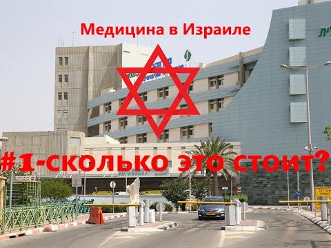 #1 Медицина в Израиле - сколько это стоит?