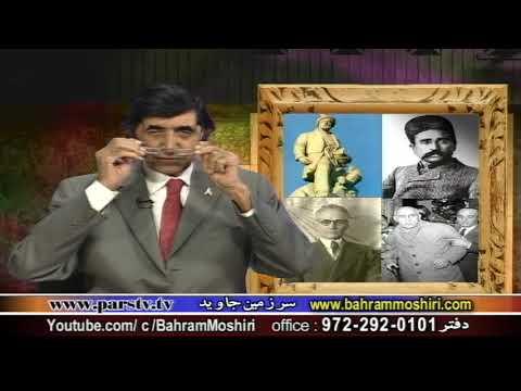 Bahram Moshiri 09182017 تاثیر دین در محجوریت مومنین