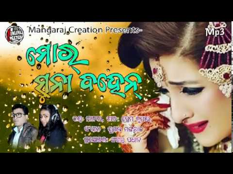 Mor Suna Bahen | Manbi | Sushant Mangaraj | New Sambalpuri Wedding Bidai Song | Full Official