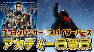 【革命】ブラックパンサー&スパイダーマン:スパイダーバース!マーベル作品がアカデミー賞受賞!!《Oscar 2019 Black Panther & spider-man》