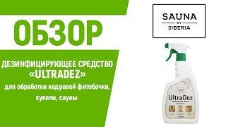 Моющие Дезинфицирующее средство раствор «ULTRADEZ» для обработки кедровой фитобочки, купели, сауны