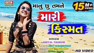 Shital Thakor || Manu chhu Tamne Mari Kismat || Full HD Video Song || Love Story || Ekta Sound