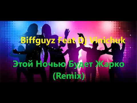 Biffguyz Feat Dj Vinichuk - Этой Ночью Будет Жарко (Remix)