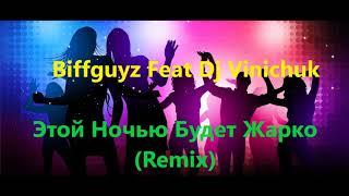 Biffguyz Feat Dj Vinichuk Этой Ночью Будет Жарко Remix