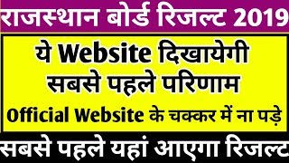 RBSE 12th Science Result Kha Dekhe | 12th Science Result Kaise Dekhe | 12th Result Kis Par Dekhe