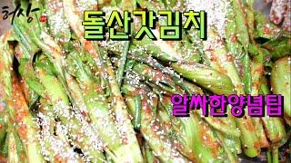알싸한 맛있는 돌산갓 양념비법은 이거죠 갓김치 담는법!