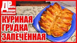 КУРИНАЯ ГРУДКА, запеченная с болгарским перцем, готовим курицу!