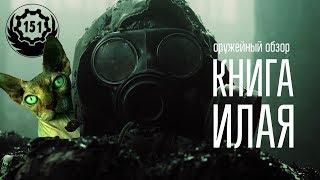 оружейный обзор на фильм Книга Илая