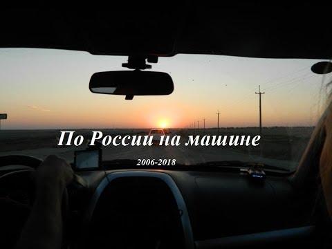 По России на машине