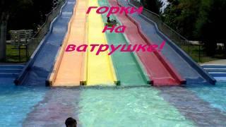 АквАпарК В ГРЕЦИИ - -Салоники..mpg(, 2011-08-22T15:13:59.000Z)
