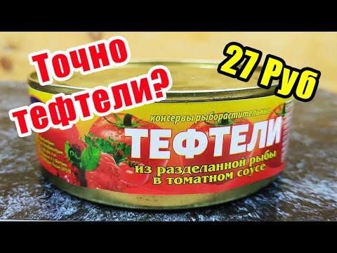 Обзорчик Тефтели в томатном соусе за 27 рублей! Съедобно ли это?