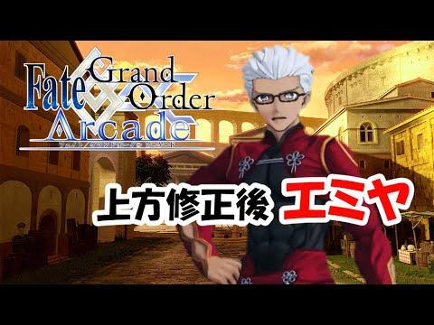 【Fate/Grand Order Arcade】ギル近接中毒者のFGOアーケード 全国対戦 その167  セプテム 七つの丘の都 編 #fgo #fgoac