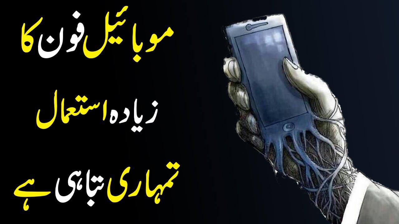 Mobile Phone Addiction Best Powerful Motivational Video in Urdu   Mobile Aik Nasha Hai
