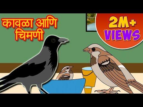 Kavla ani Chimni  Marathi Story  Grand Parents
