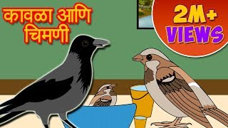 Kavla ani Chimni - Marathi Story by Grand Parents