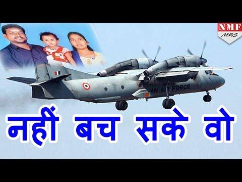 Missing plane AN-32 में सवार 29 लोगों को dead माना गया