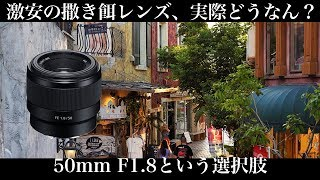 撒き餌レンズをプロカメラマンがレビューする。【FE 50mm F1.8】 thumbnail