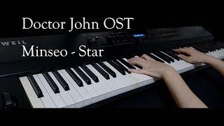 [의사요한 OST] '민서 - Star' Piano Cover