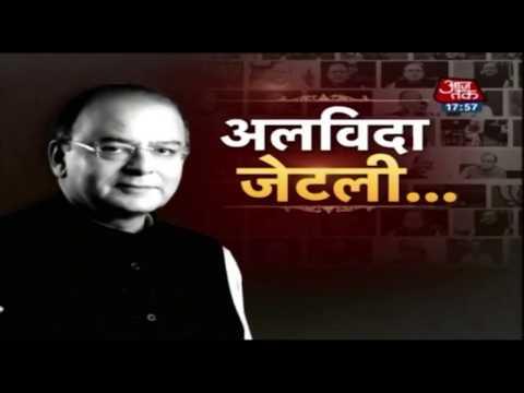 अस्त हुए अरुण! BJP के 'मुखर' नेता हमेशा के लिए 'मौन' | Special Programme