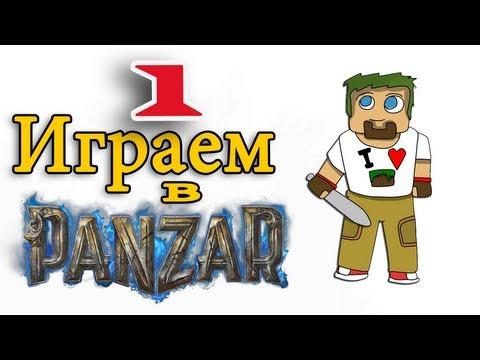 видео: Обзор на игру под названием panzar - Нагнём всех?