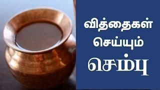 செம்பு பாத்திரம் பயன்கள்  Copper Benefits In Tamil  Copper Water Tamil  Sembu Benefits