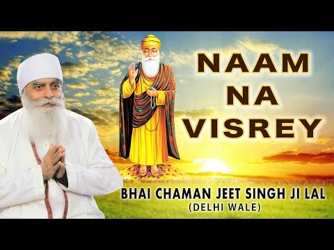 NAAM NA VISREY - BHAI CHAMAN JEET SINGH JI LAL  || PUNJABI DEVOTIONAL || AUDIO JUKEBOX ||