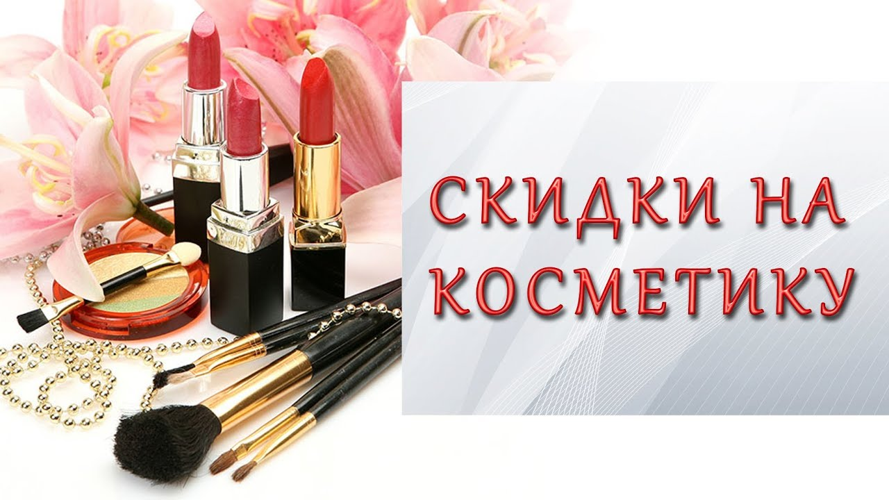 Заказать косметику ив-роше по интернету