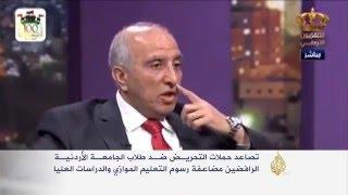 تصاعد التحريض ضد الطلبة المعتصمين بالجامعة الأردنية